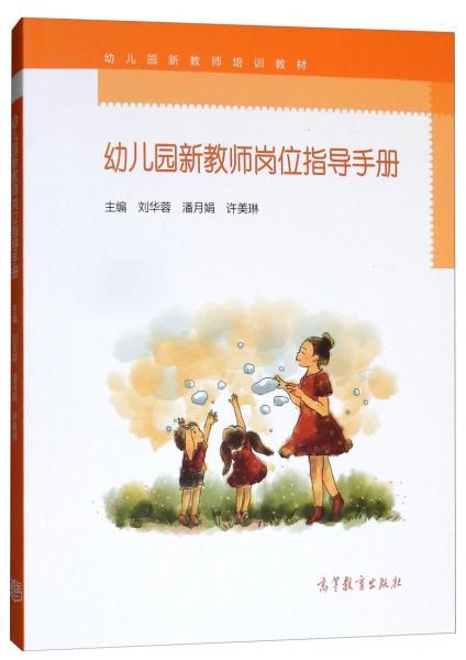 幼儿园新教师岗位指导手册
