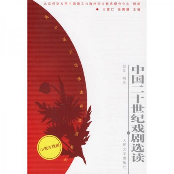 高中语文选修课程资源系列:中国二十世纪戏剧选读