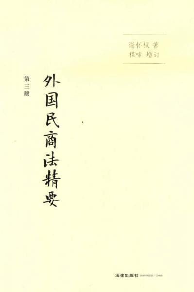 外国民商法精要(第三版)