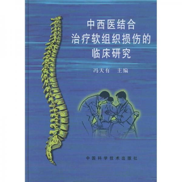 中西医结合治疗软组织损伤的临床研究
