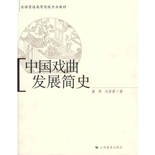 中国戏曲发展简史