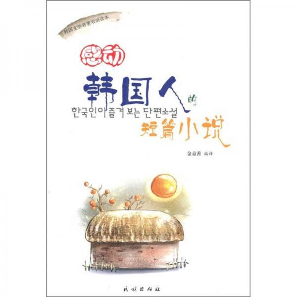感动韩国人的短篇小说