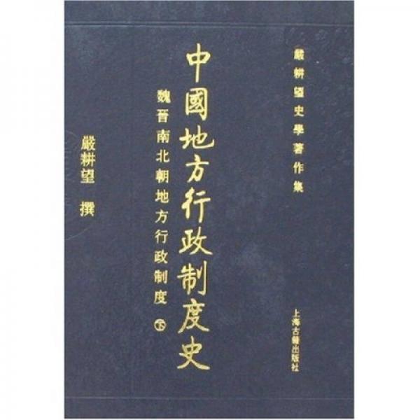 中国地方行政制度史