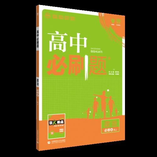 理想树 2018新版 高中必刷题 高二政治必修4   适用于人教版教材