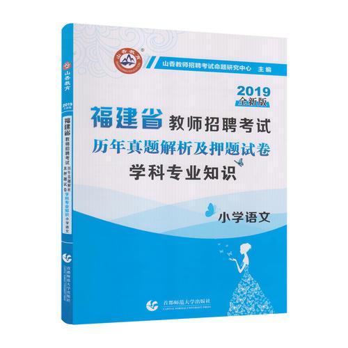 山香2019福建省教师招聘考试历年真题解析及押题试卷 小学语文