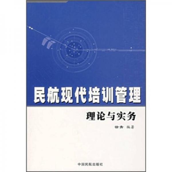 民航现代培训管理理论与实务