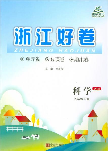 浙江好卷:科学(四年级下册 JK版 全新出版)