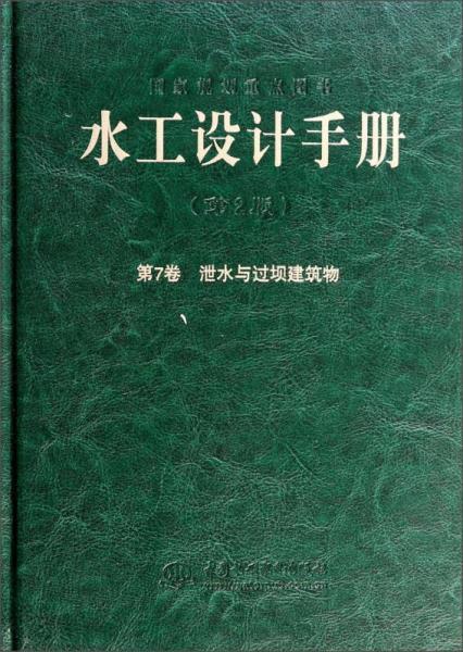 水工设计手册(第2版 第7卷):泄水与过坝建筑物