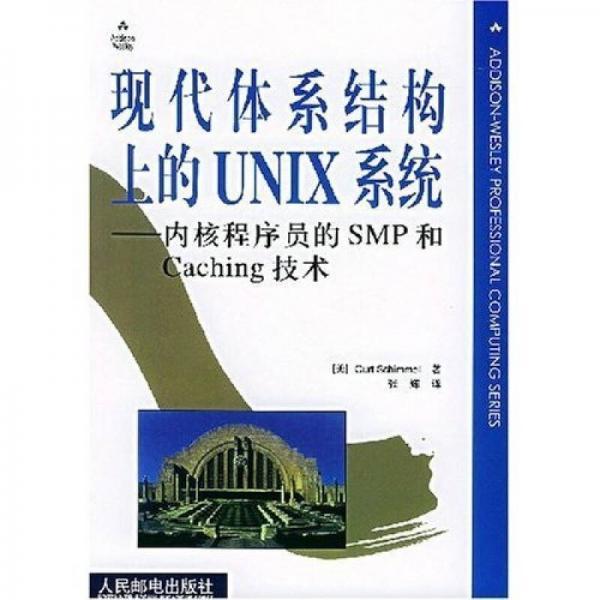 现代体系结构上的UNIX系统