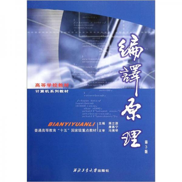 高等学校教材计算机系列教材:编译原理(第3版)