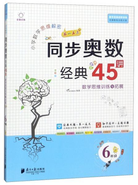 小学数学思维解密同步奥数经典45讲(6年级全彩版)