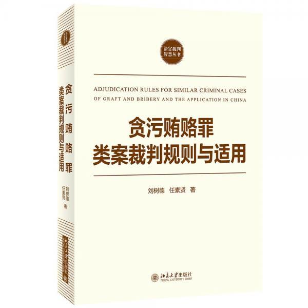 贪污贿赂罪类案裁判规则与适用