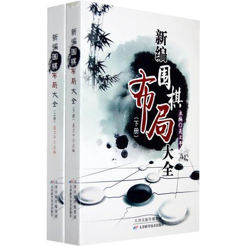 新编围棋布局大全(上下册)