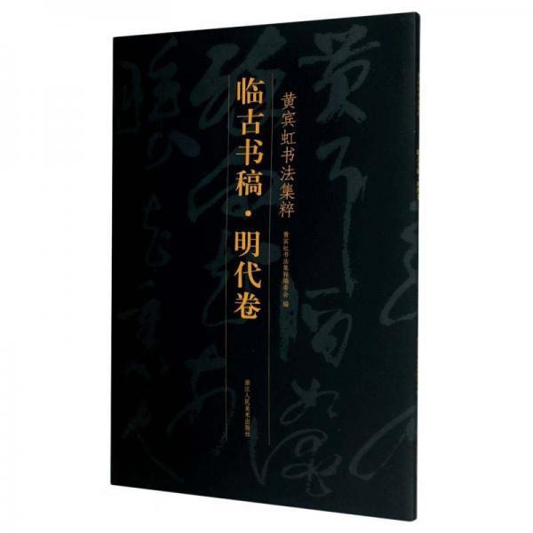 临古书稿(明代卷)/黄宾虹书法集粹