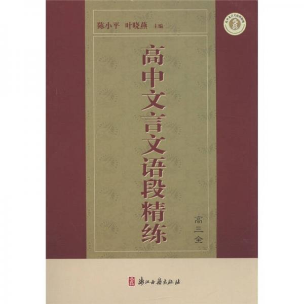 高中文言文语段精练:高3(全)