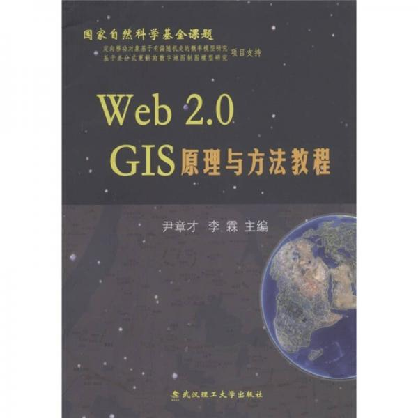 Web 2.0GIS原理与方法教程