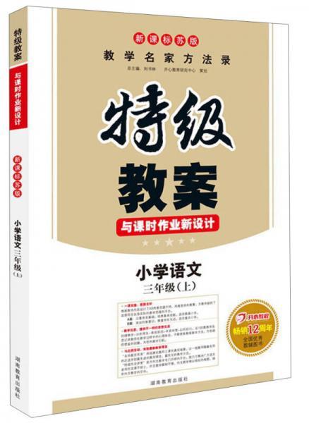 特级教案:小学语文(3年级上)(新课标苏版)(2013秋)