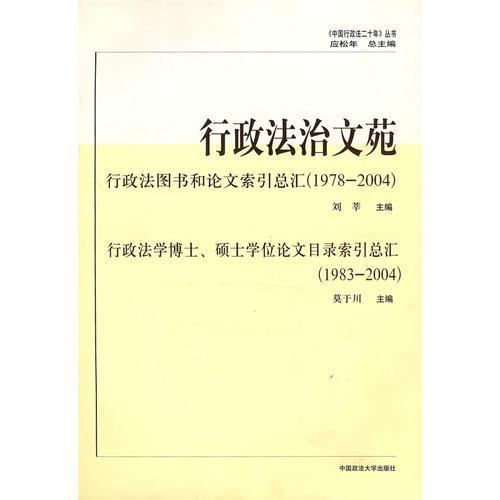 行政法治文苑(