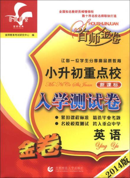 首师金卷·小升初重点校入学测试卷:英语(新课标)(2014版)