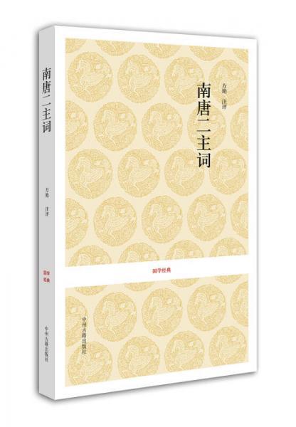 国学经典:南唐二主词