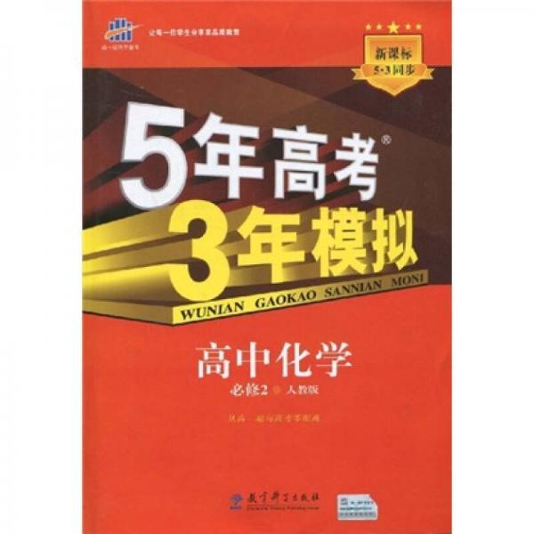 曲一线科学备考·5年高考3年模拟:高中化学(必修2)(人教版)