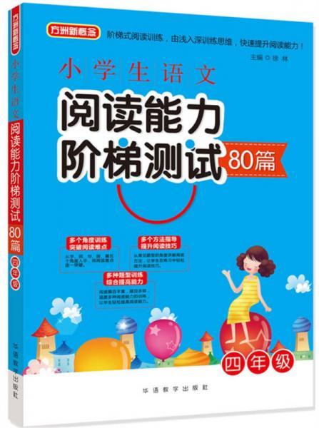 小学生语文阅读能力阶梯测试80篇·四年级