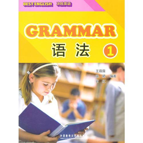 决胜英语语法(1)
