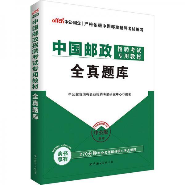 中公版·中国邮政招聘考试专用教材:全真题库