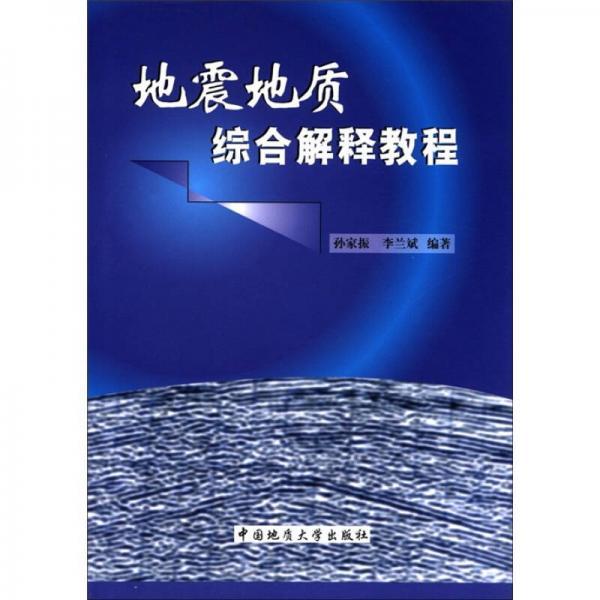地震地质综合解释教程