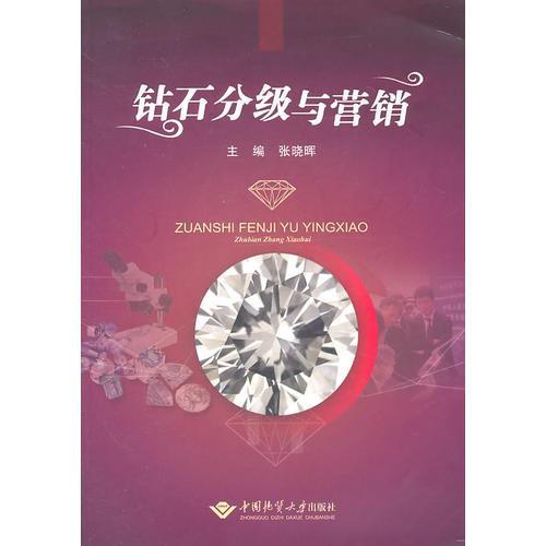 钻石分级与营销