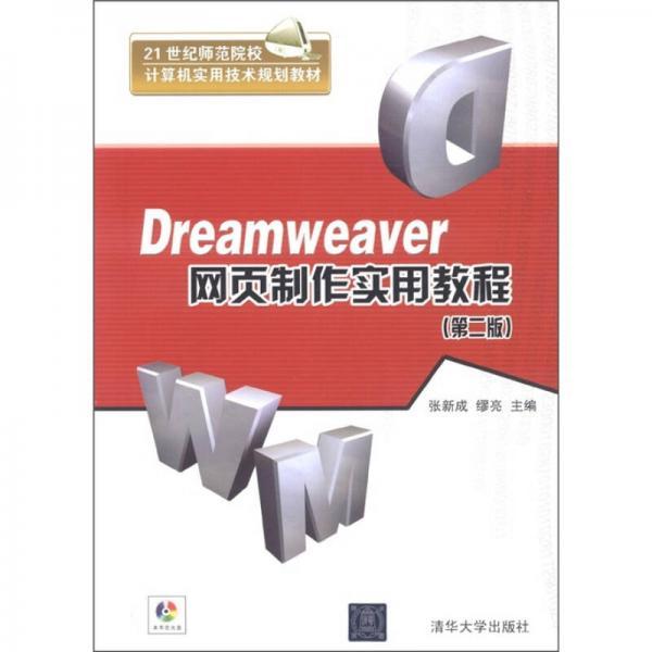Dreamweaver网页制作实用教程(第2版)/21世纪师范院校计算机实用技术规划教材