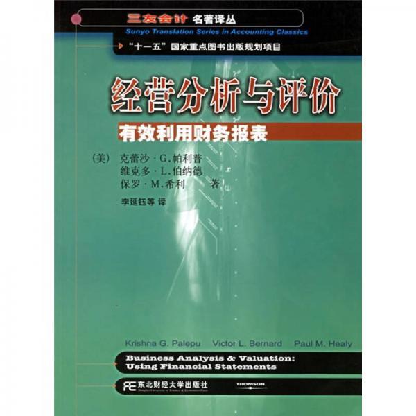 """三友会计名著译丛书·""""十一五""""国家重点图书出版规划项目:经营分析与评价"""