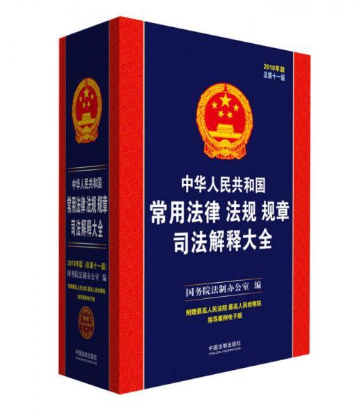 中华人民共和国常用法律法规规章司法解释大全(2018年版)(总第十一版)