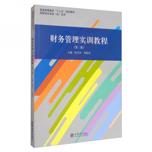 财务管理实训教程(第2版)