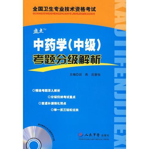中药学(中级)考题分级解析