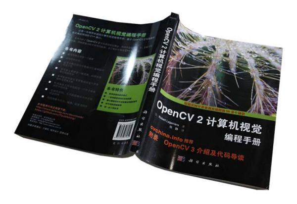 OpenCV2计算机视觉编程手册