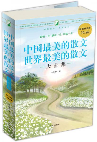 中国最美的散文·世界最美的散文大全集