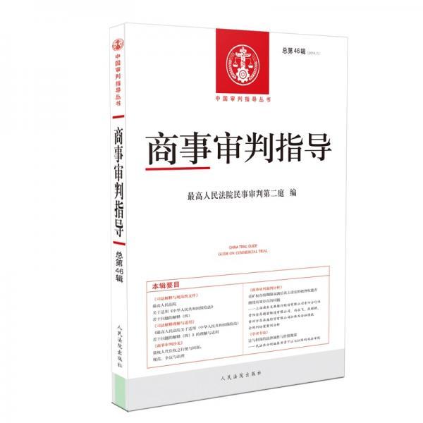 商事审判指导2018.1(总第46辑)