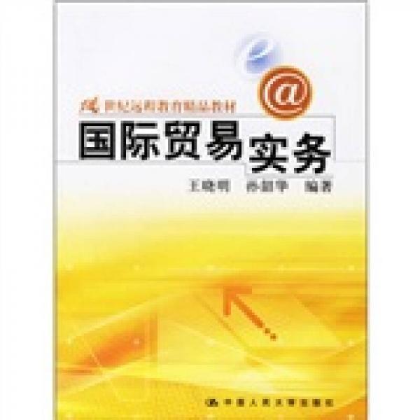 21世纪远程教育精品教材:国际贸易实务