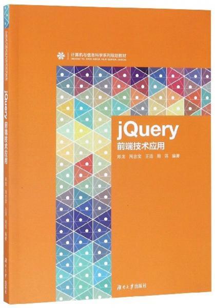 jQuery前端技术应用