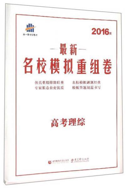 曲一线科学备考·最新名校模拟重组卷:高考理综(2016版)