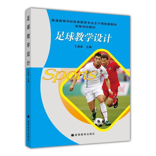 足球教学设计