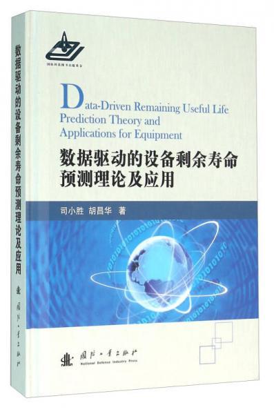 数据驱动的设备剩余寿命预测理论及应用