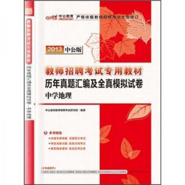 中公版·2013教师招聘考试:历年真题汇编及全真模拟试卷·中学地理