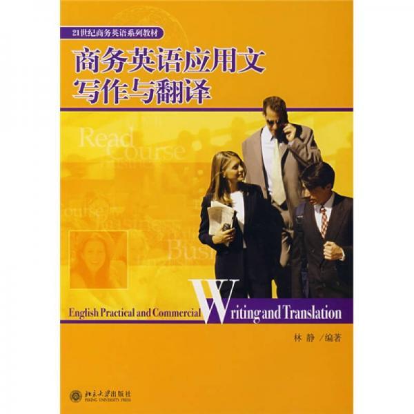 21世纪商务英语系列教材:商务英语应用文写作与翻译