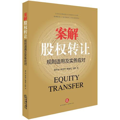 案解股权转让:规则适用及实务应对