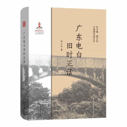 广东电白旧时正话(中国濒危语言志)
