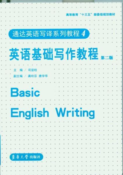 通达英语写译系列教程4:英语基础写作教程(第二版)