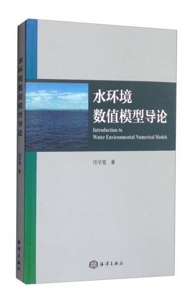 水环境数值模型导论