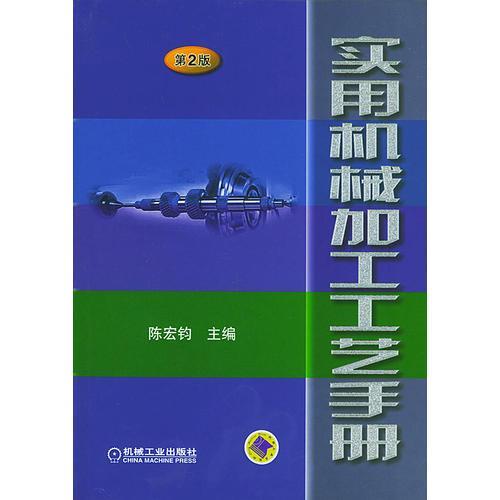 实用机械加工工艺手册(第2版)